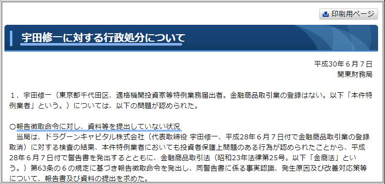 宇田修一氏勧告