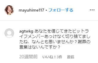 ビットライフまゆ姫のインスタグラムへのコメント