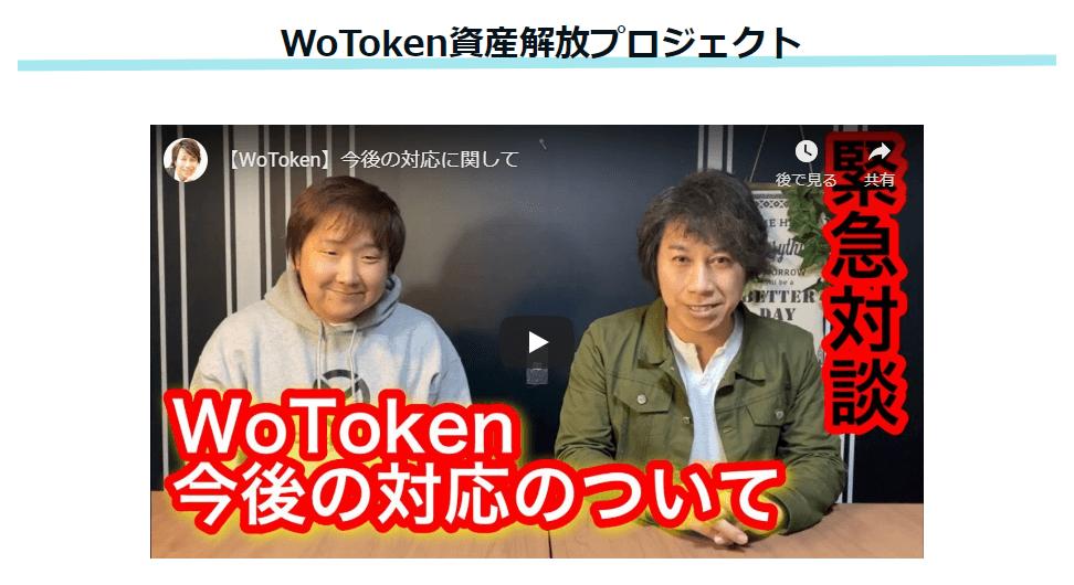 WoToken_小野里はじめ