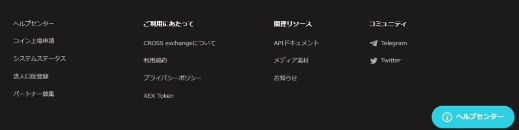 クロスエクスチェンジの日本語表記