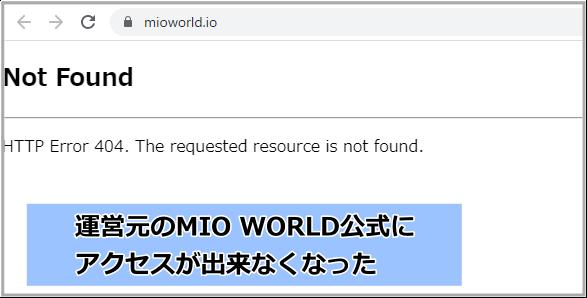MIO WORLDアクセス不可