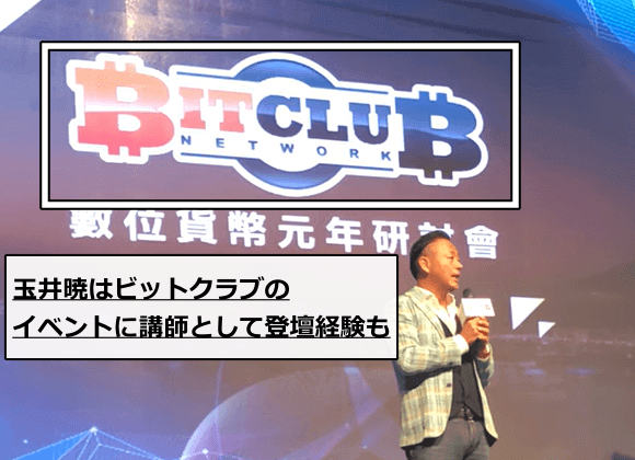 玉井暁ビットクラブのセミナーに登壇
