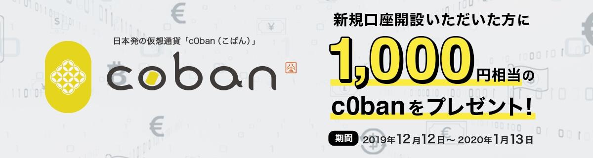 c0banキャンペーン