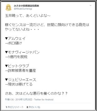 玉井暁の評判