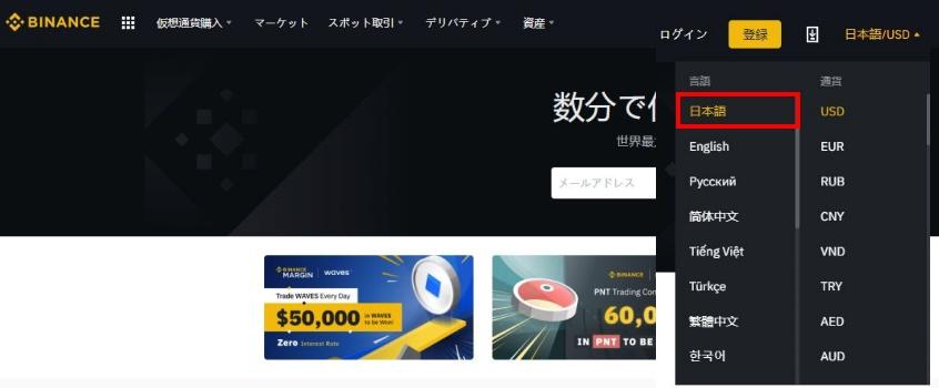 バイナンスの日本語対応