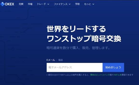 OKEXの日本語表記