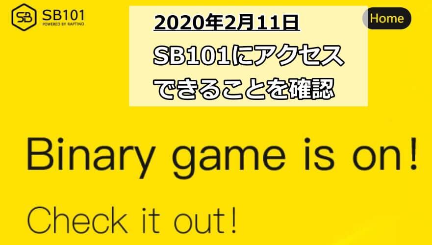 SB101アクセス可能
