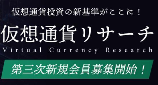 仮想通貨リサーチ本体