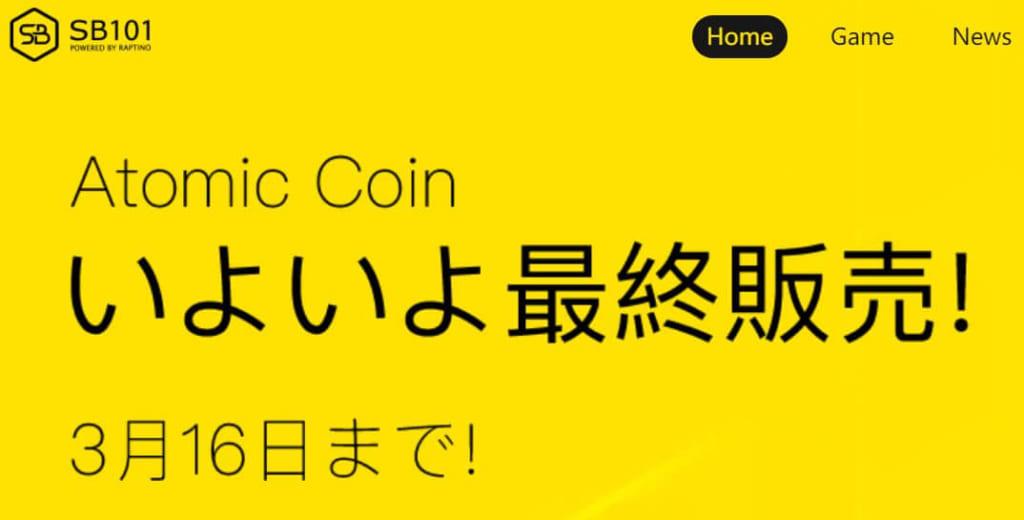 アトミックコイン最終セール