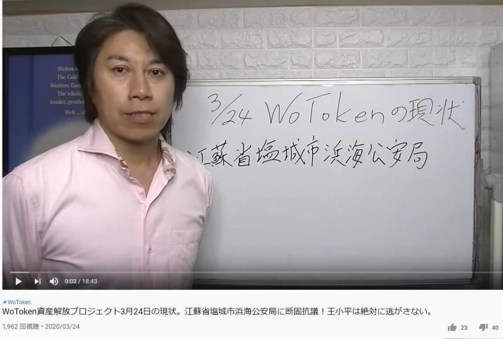 WoToken資産開放プロジェクト_動画