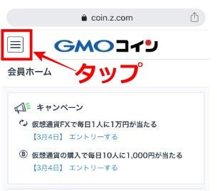 GMOコインレンディング手順①