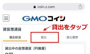 GMOコインレンディング手順③