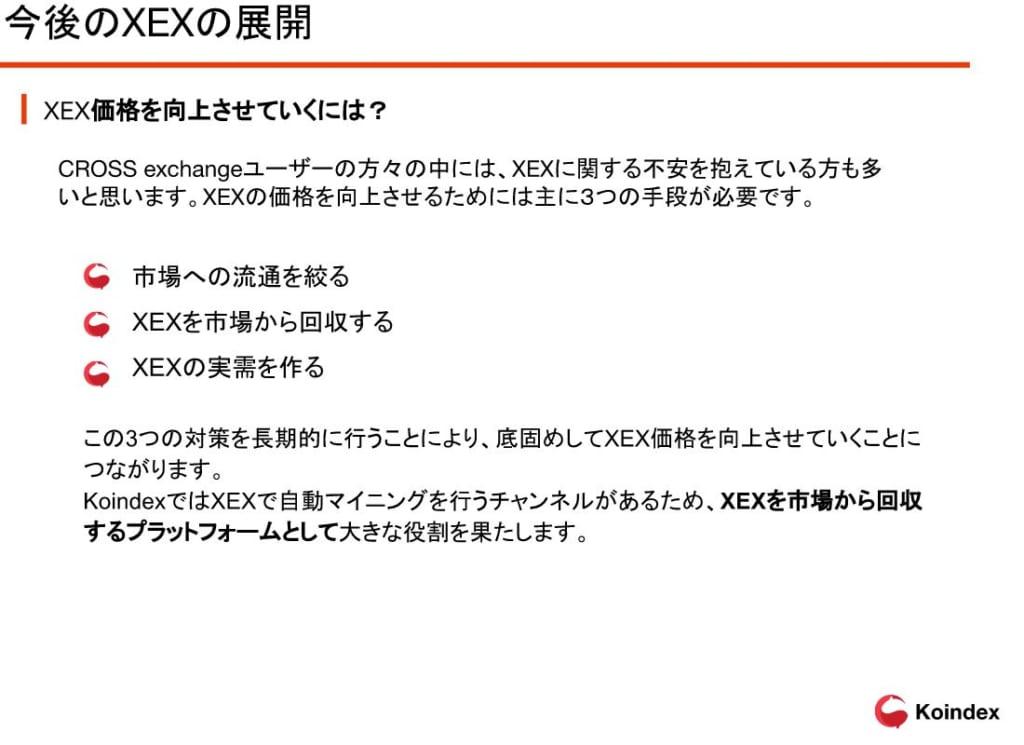 KOINDEX-今後のXEXの展開