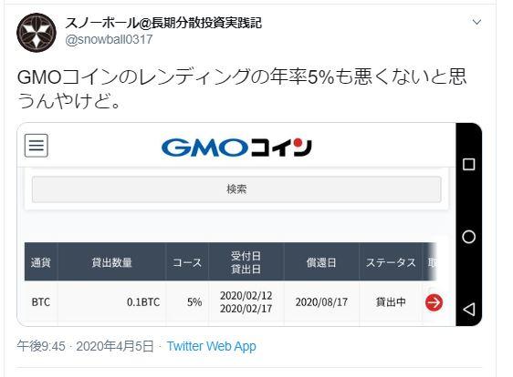GMOコイン評判2