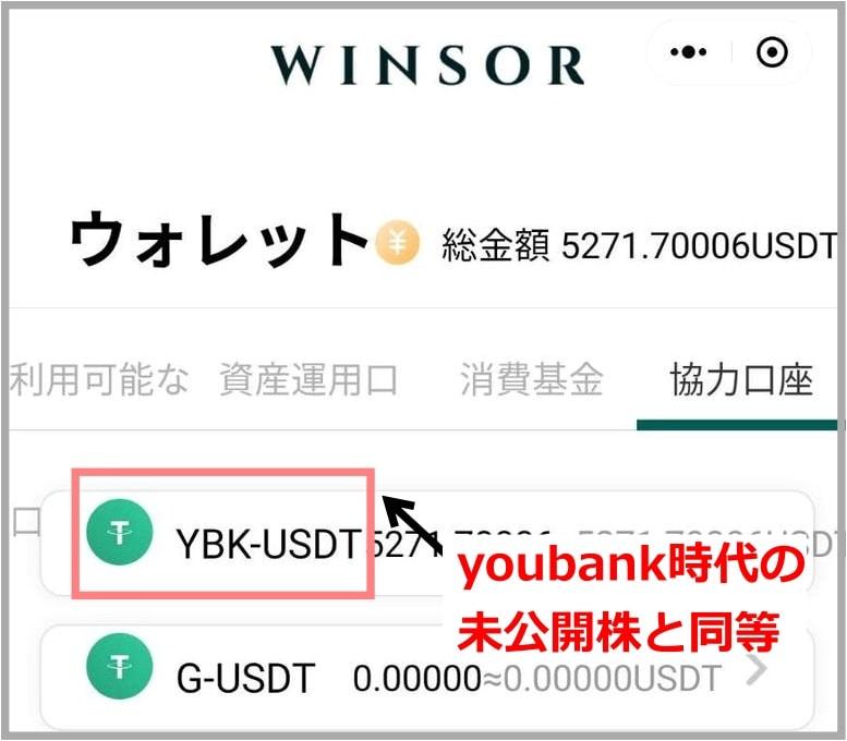 ウィンザーマスター-youbank