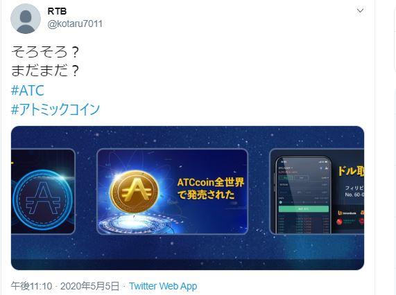 アトミックコイン評判1