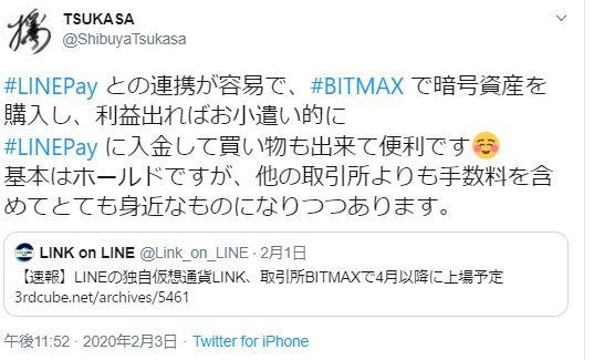 BITMAXの評判