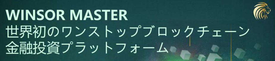ウィンザーマスター-w-ios