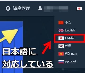 COINEAL取引所-日本語対応