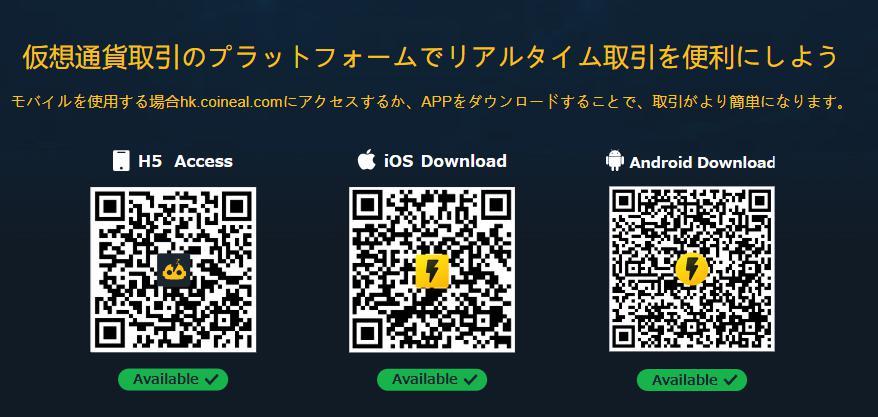 COINEAL取引所のアプリ