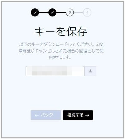 Koindex2段階認証-4
