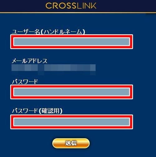 クロスリンク登録方法⑤
