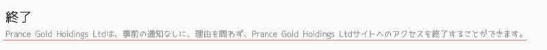 プランスゴールド-予告なしに終了