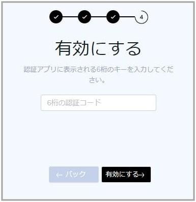 Koindex2段階認証-5