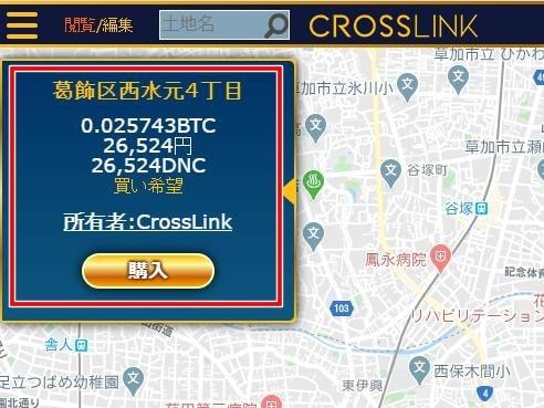 クロスリンク-土地購入方法④