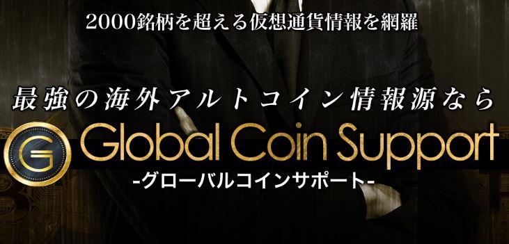 グローバルコインサポートサムネイル