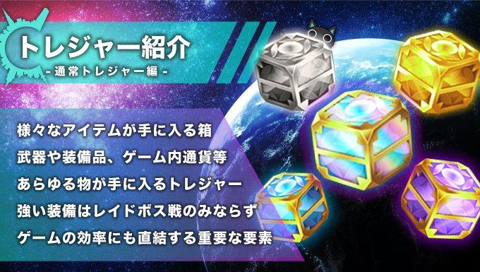 クロスリンク-宝箱