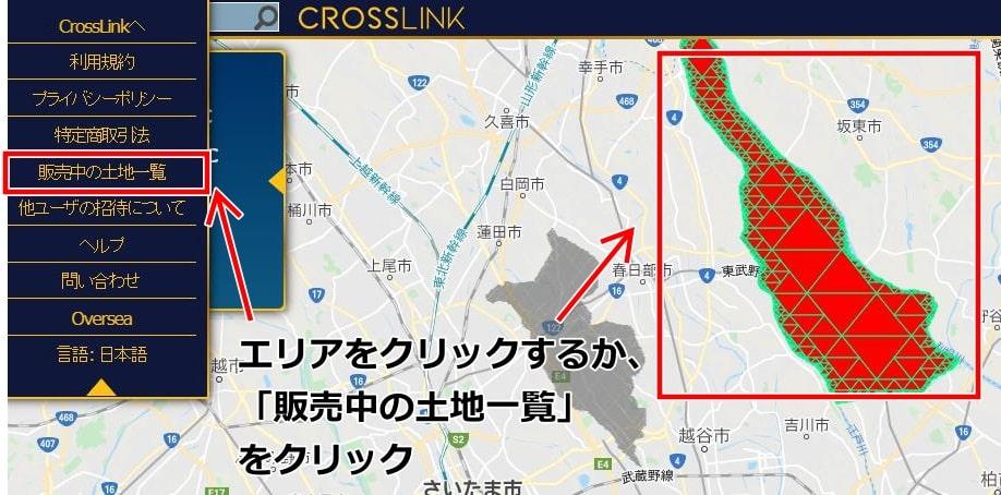 クロスリンク-土地購入方法