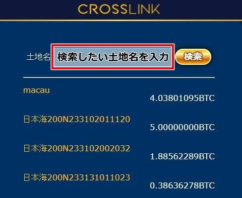 クロスリンク-土地購入方法③