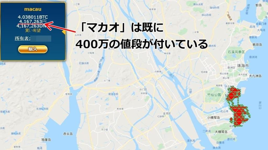 クロスリンク-マカオ価格
