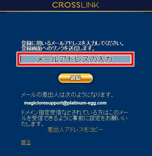 クロスリンク登録方法③