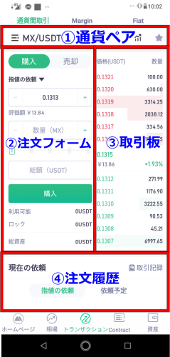 MXC取引所スマホの取引手順2