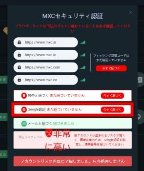 MXC取引所の二段階認証手順2