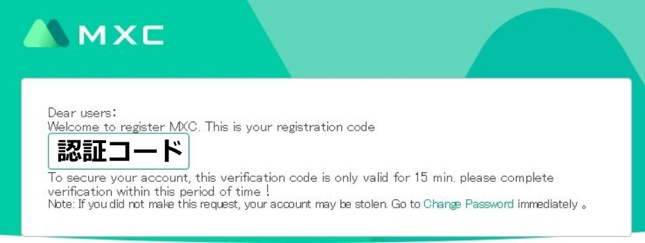 MXC取引所の登録手順3
