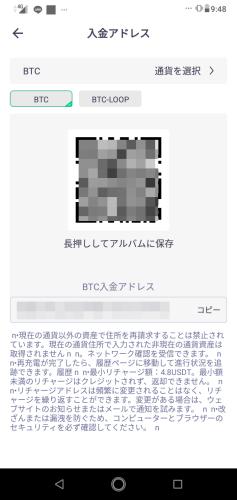 MXC取引所スマホでの入金手順4