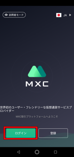 MXC取引所-スマホ-インストール方法6