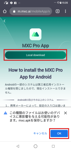 MXC取引所-スマホ-インストール方法2