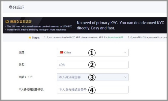 MXC取引所のKYC手順3