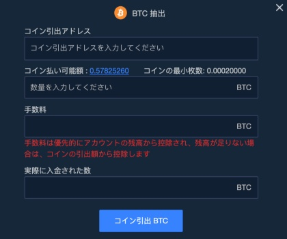 ATC Exchangeの出金手順3