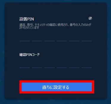 ATCExchangeの登録手順6