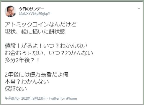 アトミックコインの評判①-min