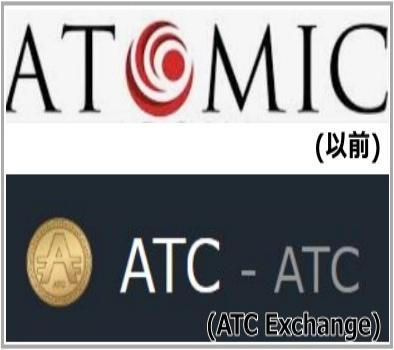 ATCの違い