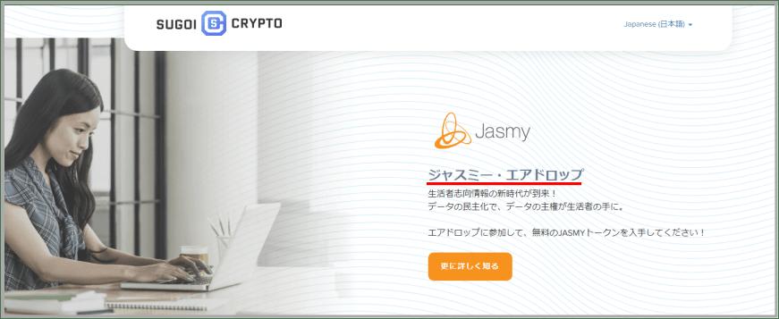 ジャスミーのエアドロップ用サイト