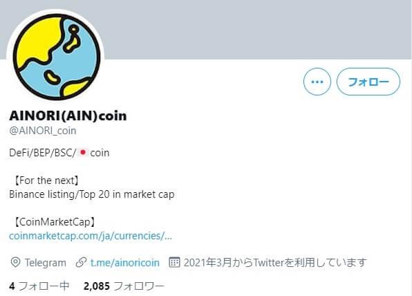あいのりコインの公式Twitter