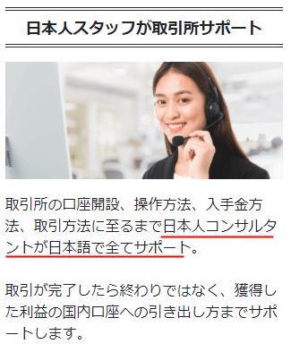 ビットレンドの日本人スタッフについて